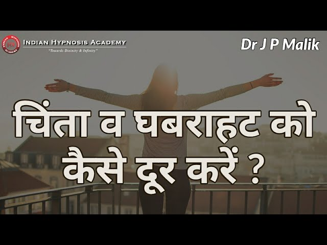 beat anxiety in any situation, overcome anxiety, beat stress, indian hypnosis academy, dr jp malik, tarun malik