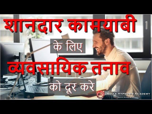 Tackle office pressure, maintain cool in tension, remain positive, indian hypnosis academy, dr jp malik, tarun malik