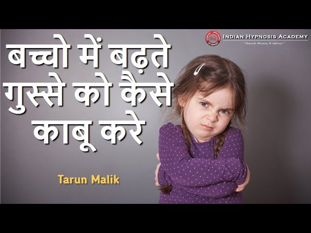 control growing anger in children, control anger in children, how to control anger in kids, indian hypnosis academy, dr jp malik, tarun malik