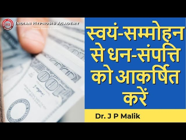 attract money, attract wealth, become rich, become successful, self hypnosis to attract money, learn hypnosis, indian hypnosis academy, dr jp malik, tarun malik