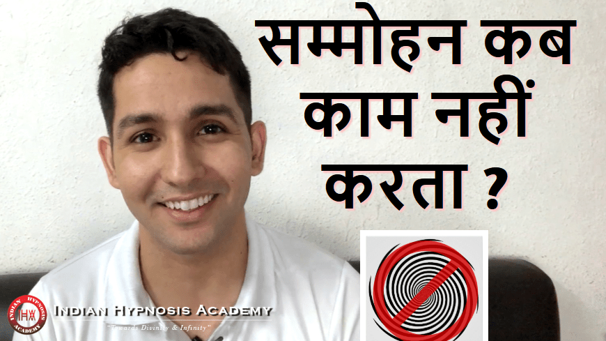 hypnosis not working, hypnosis does not works, when hypnosis doesn't work, when does hypnosis not work, indian hypnosis academy, dr jp malik, tarun malik