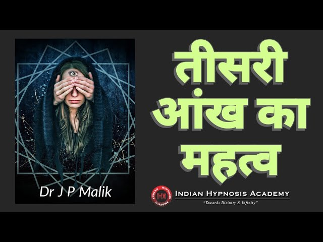third eye, importance of third eye, importance of third eye in hypnosis, activate third eye, indian hypnosis academy, dr jp malik