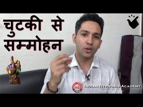 hypnosis with snap, instant hypnosis with snap, learn to hypnotise with snap, indian hypnosis academy, dr jp malik, tarun malik