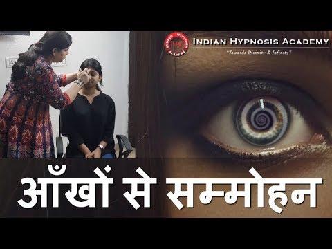 hypnosis with eyes, hypnotise with eyes, hypnotism with eyes, hypnotherapy with eyes, indian hypnosis academy, dr jp malik, tarun malik