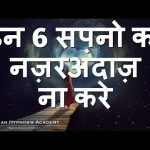 6 Dreams You Should Not Ignore